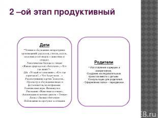 2 –ой этап продуктивный Дети -Чтение и обсуждение литературных произведений( рас
