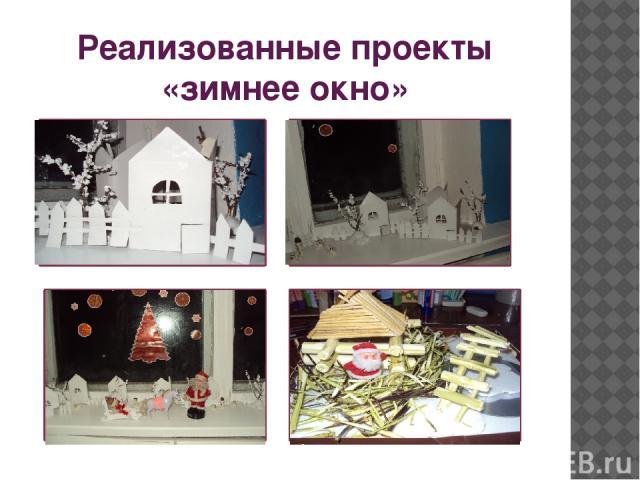 Реализованные проекты «зимнее окно»