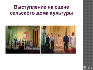 Выступление на сцене сельского дома культуры