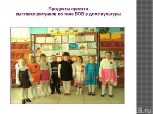 Продукты проекта выставка рисунков по теме ВОВ в доме культуры