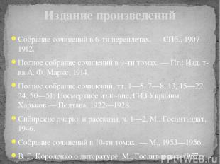 Издание произведений Собрание сочинений в 6-ти переплетах.— СПб., 1907—1912. По