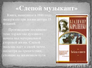 Книга, вышедшая в 1886 году, выдержала при жизни автора 15 изданий. Произведение