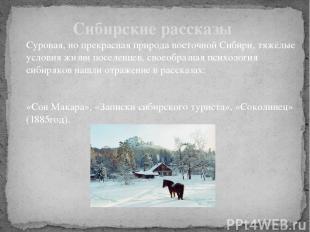 Суровая, но прекрасная природа восточной Сибири, тяжёлые условия жизни поселенце
