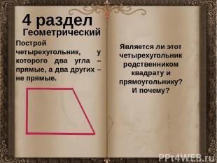 4 раздел Геометрический Построй четырехугольник, у которого два угла – прямые, а