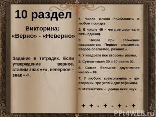 10 раздел Викторина: «Верно» - «Неверно» Задание в тетрадях. Если утверждение ве