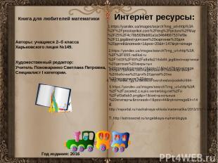 Книга для любителей математики Авторы: учащиеся 2–б класса Харьковского лицея №1