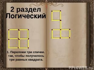 2 раздел Логический 1. Переложи три спички. так, чтобы получилось три равных ква