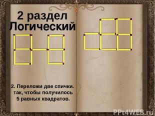 2 раздел Логический 2. Переложи две спички. так, чтобы получилось 5 равных квадр