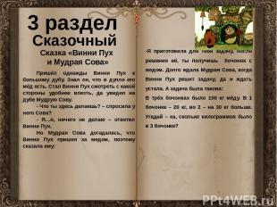 3 раздел Сказочный Сказка «Винни Пух и Мудрая Сова» -Я приготовила для тебя зада