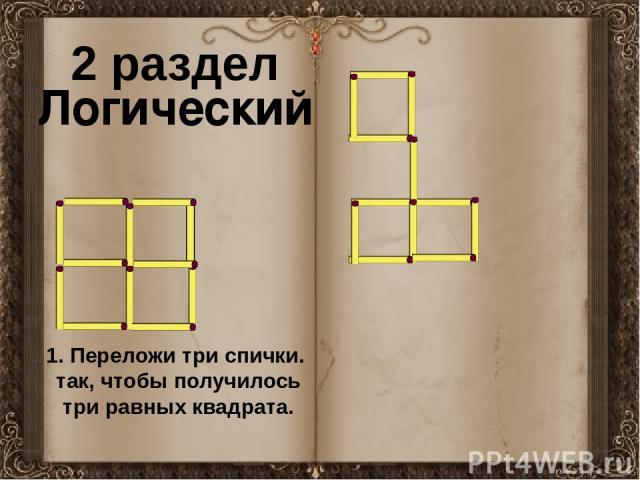 2 раздел Логический 1. Переложи три спички. так, чтобы получилось три равных квадрата.