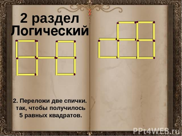 2 раздел Логический 2. Переложи две спички. так, чтобы получилось 5 равных квадратов.