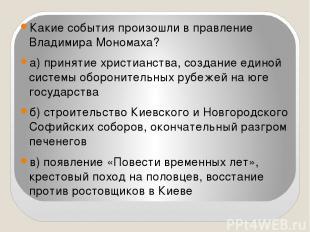 Какие события произошли в правление Владимира Мономаха? а) принятие христианства