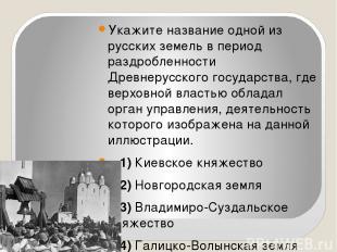 Укажите название одной из русских земель в период раздробленности Древнерусского