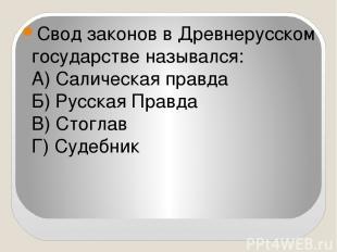 Свод законов в Древнерусском государстве назывался: А) Салическая правда Б) Русс