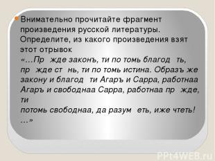 Внимательно прочитайте фрагмент произведения русской литературы. Определите, из