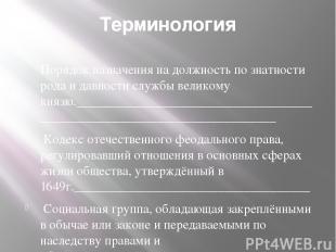 Терминология Порядок назначения на должность по знатности рода и давности службы