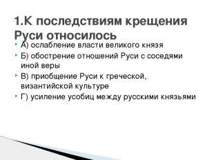 А) ослабление власти великого князя Б) обострение отношений Руси с соседями иной