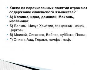 Какие из перечисленных понятий отражают содержание славянского язычества? А) Кап
