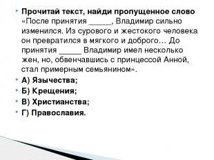 Прочитай текст, найди пропущенное слово «После принятия _____, Владимир сильно и