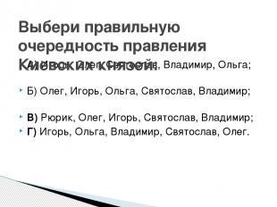 А) Игорь, Олег, Святослав, Владимир, Ольга; Б) Олег, Игорь, Ольга, Святослав, Вл