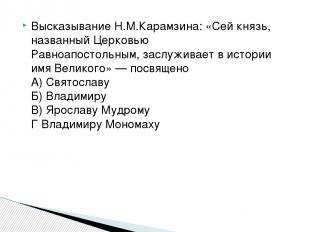 Высказывание Н.М.Карамзина: «Сей князь, названный Церковью Равноапостольным, зас