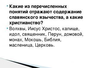 Какие из перечисленных понятий отражают содержание славянского язычества, а каки
