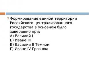 Формирование единой территории Российского централизованного государства в основ