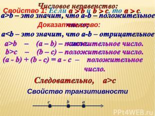 Свойство 1: Если a > b и b > c, то a > c. Доказательство: Свойство транзитивност