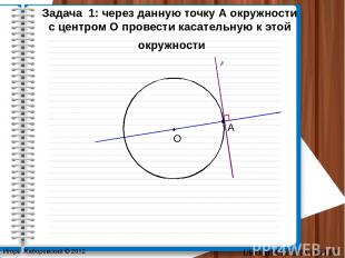 UROKIMATEMATIKI.RU Игорь Жаборовский © 2012 А Задача 1: через данную точку А окр