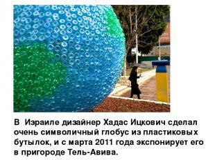 В Израиле дизайнер Хадас Ицкович сделал очень символичный глобус из пластиковых