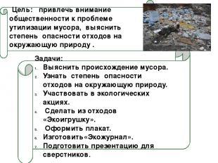 Цель: привлечь внимание общественности к проблеме утилизации мусора, выяснить ст