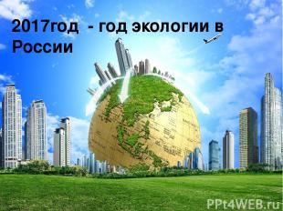 2017год - год экологии в России