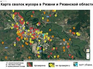 Карта свалок мусора в Рязани и Рязанской области С -строительный мусор Б – быто