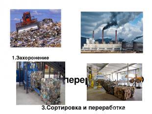 Способы переработки ТБО 2.Сжигание 1.Захоронение 3.Сортировка и переработка