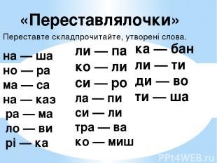 «Переставлялочки» ли — па ко — ли си — ро ла — пи си — ли тра — ва ко — миш Пере