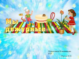 Подготовила Кожевникова Н.Я Щурова Н.И..