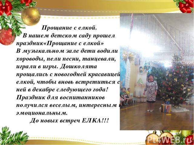 Отчет о празднике в доу