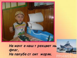 На мачте наш трехцветный флаг, На палубе стоит моряк.