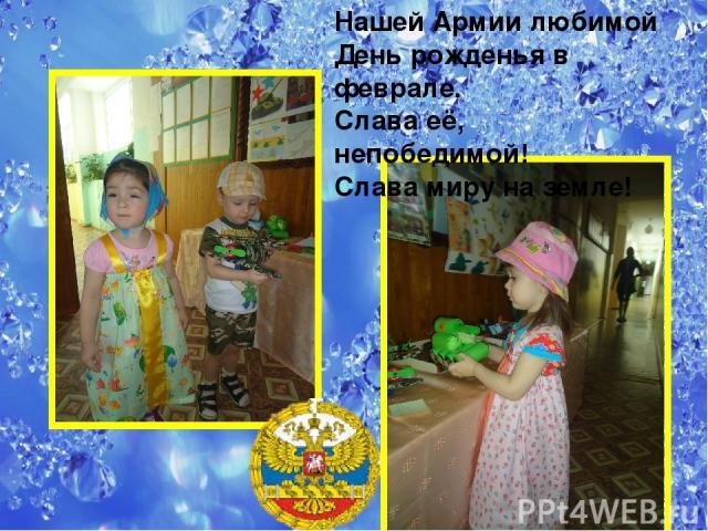 Нашей Армии любимой День рожденья в феврале. Слава её, непобедимой! Слава миру на земле!
