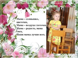 Мама – солнышко, цветочек, Мама – воздуха глоточек, Мама – радость, мама сме
