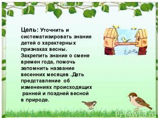 Цель: Уточнить и систематизировать знание детей о характерных признаках весны. З