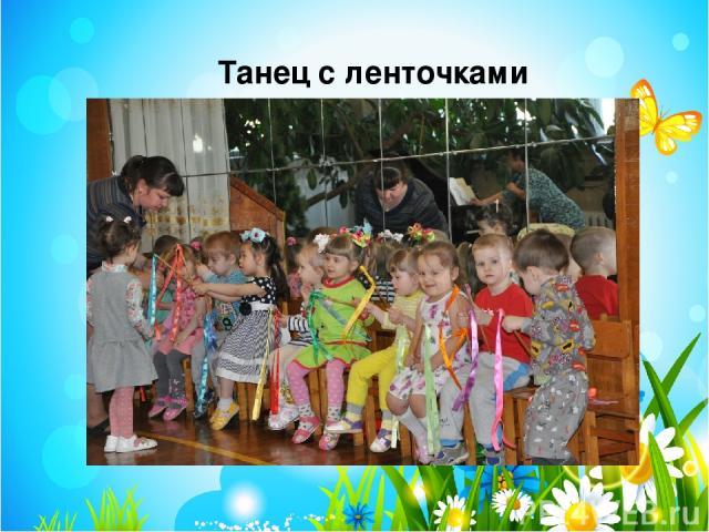 Танец с ленточками