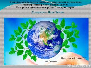 22 апреля – День Земли Муниципальное бюджетное дошкольное образовательное учрежд