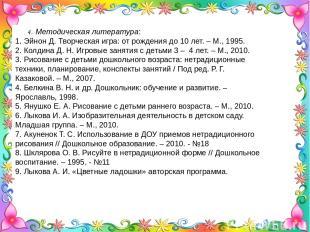 4. Методическая литература: 1. Эйнон Д. Творческая игра: от рождения до 10 лет.