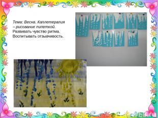 Тема: Весна. Каплетерапия – рисование пипеткой. Развивать чувство ритма. Воспиты