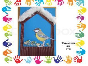 Скворечник для птиц