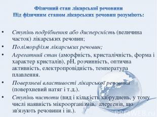 Ступінь подрібнення або дисперсність (величина часток) лікарських речовин; Полім