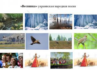«Веснянка» украинская народная песня