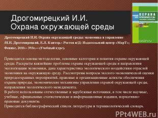 Дрогомирецкий И.И. Охрана окружающей среды Дрогомирецкий И.И. Охрана окружающей