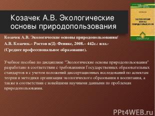 Козачек А.В. Экологические основы природопользования Козачек А.В. Экологические